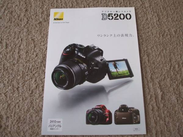 A525カタログ*ニコン*D5200*2012.11発行_画像1
