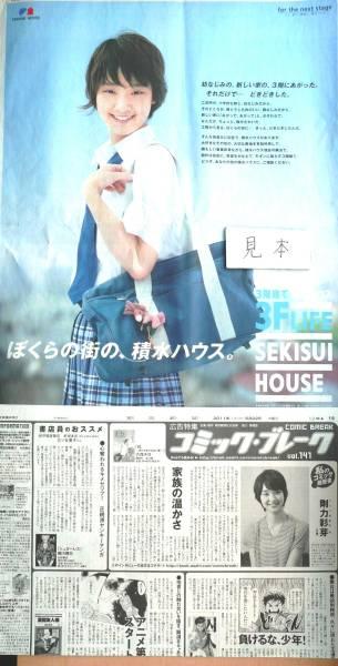 2枚セット★即決★超レア★剛力彩芽/積水ハウスポスター写真 グッズの画像