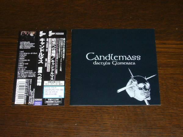 国内盤 帯付 キャンドルマス /暗黒への飛翔 1998年盤 11曲