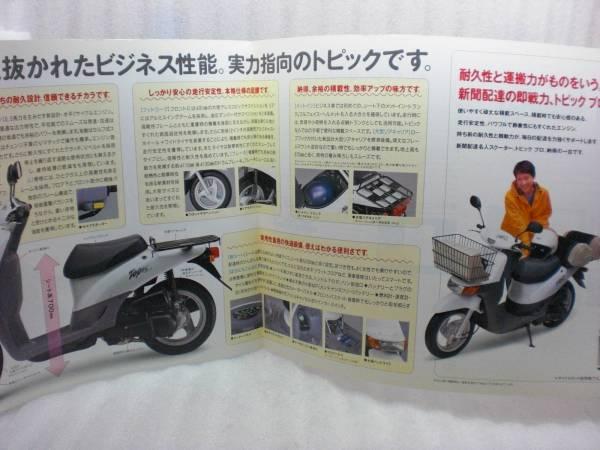 95年 トッピク・プロ   カタログ_画像2