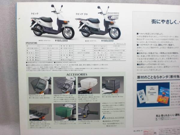95年 トッピク・プロ   カタログ_画像3