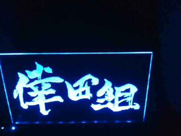 光る♪『倖田組』プレート☆LEDブルー発光♪