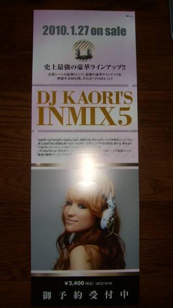 【ポスター3】 DJ KAORI'S/INMIX 5 非売品!筒代不要!
