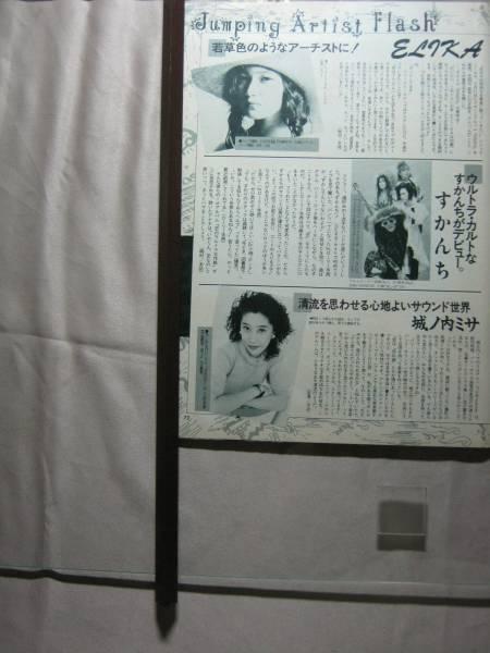 '90【ウルトラカルトなすかんち遂にデビュー】ローリー寺西 ♯