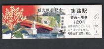 観光記念(釧路駅120円)ヌサマイ橋と花時計