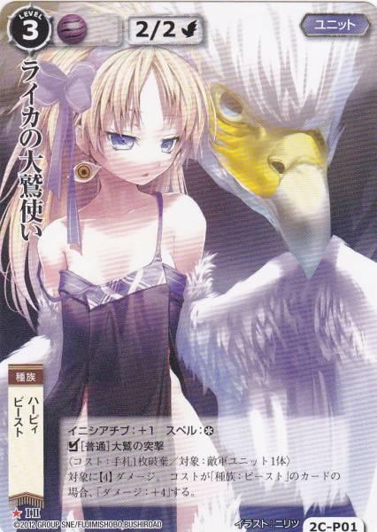 即決◆モンコレ◆ プロモ 2C-P01 ライカの大鷲使い_画像1