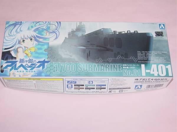 1/700 アオシマ 蒼き鋼のアルペジオ No.01 潜水艦 イ-401