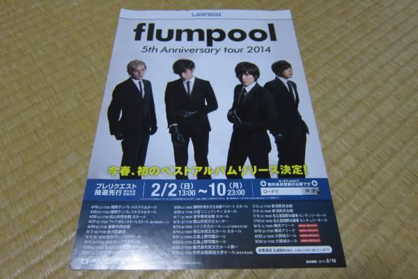 flumpool フランプール ライヴ告知チラシ 2014 先行 ツアー