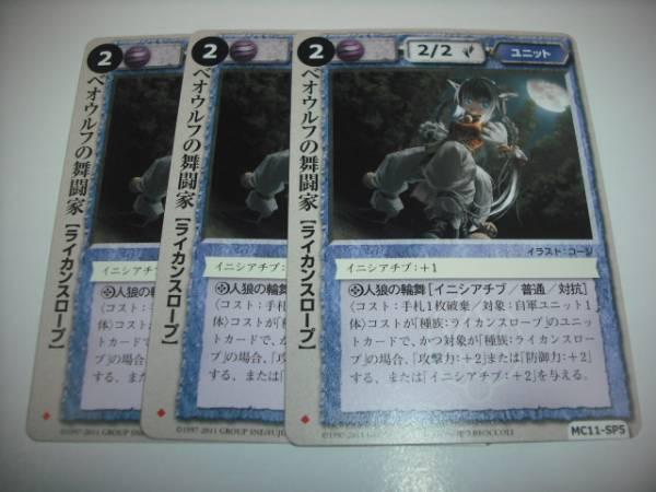 即決★モンコレ★ MC11-SP5 ベオウルフの舞闘家 3枚セット_画像1