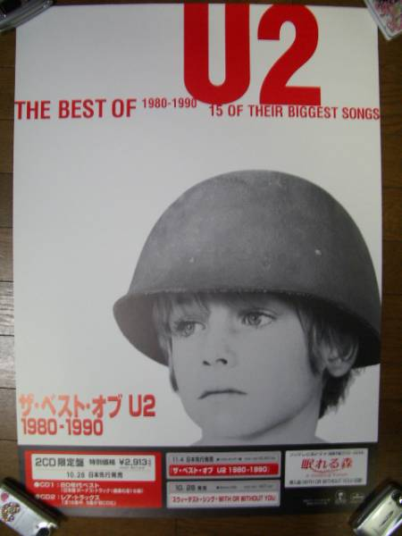 U2☆ベスト☆店頭用 ポスター☆未使用 新品☆筒無料