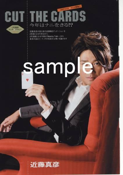 送込◇TVガイド 2007.12.14号 切り抜き 近藤真彦