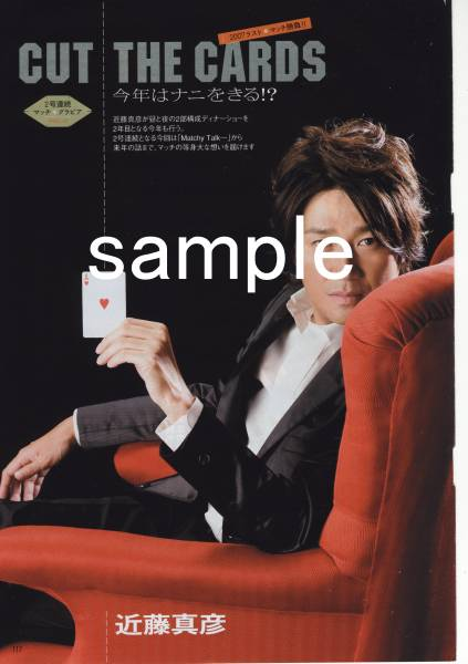2p◇TVガイド 2007.12.14号 切り抜き 近藤真彦