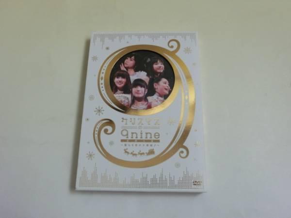 送料無料!クリスマスの9nine2012聖なる夜の大奏動DVD川島海荷_画像1