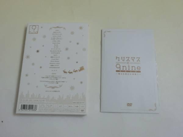 送料無料!クリスマスの9nine2012聖なる夜の大奏動DVD川島海荷_画像3