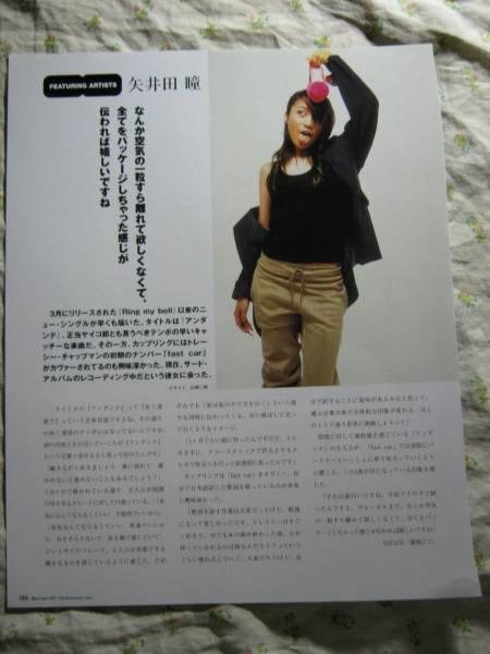 02【サードアルバムレコ中】 矢井田瞳 ♯
