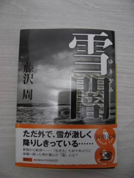 芥川賞作家 藤沢周 直筆サイン本 雪闇