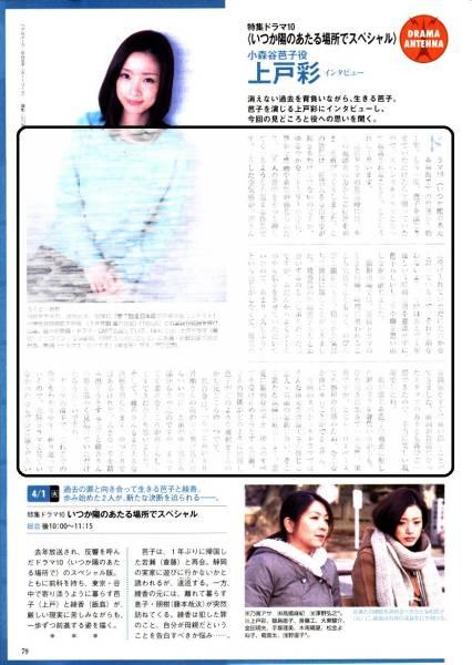 ◇NHKウィークリーステラ 2014.4.4号 切り抜き 上戸彩