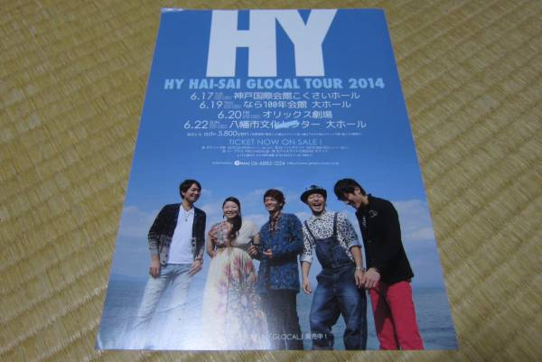 hy エイチワイ hai-sai glocal tour 2014 ライヴ告知チラシ 関西