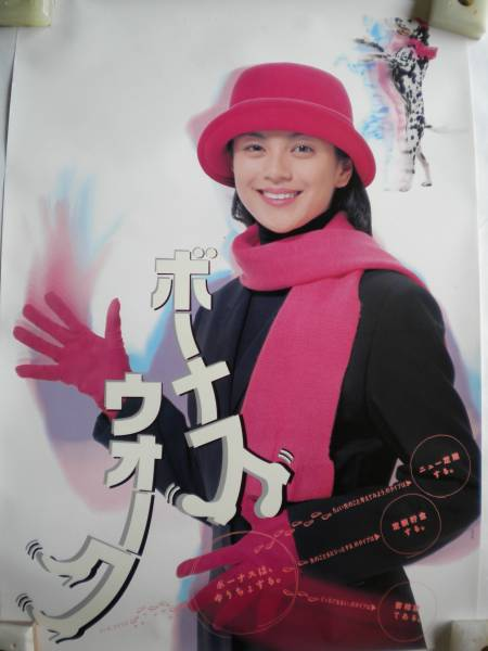 牧瀬里穂さん ゆうちょ 大ポスター B2 非売品_画像2