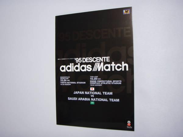 '95アディダスマッチ 日本代表対サウジアラビア代表 試合会場限定販売 公式プログラム カズ 三浦知良 美品