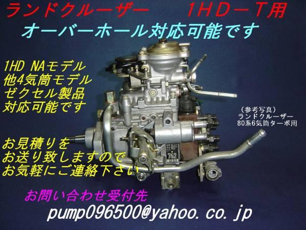 噴射ポンプ ランドクルーザー LJ71・78 KZJ71・78・90・95_画像2