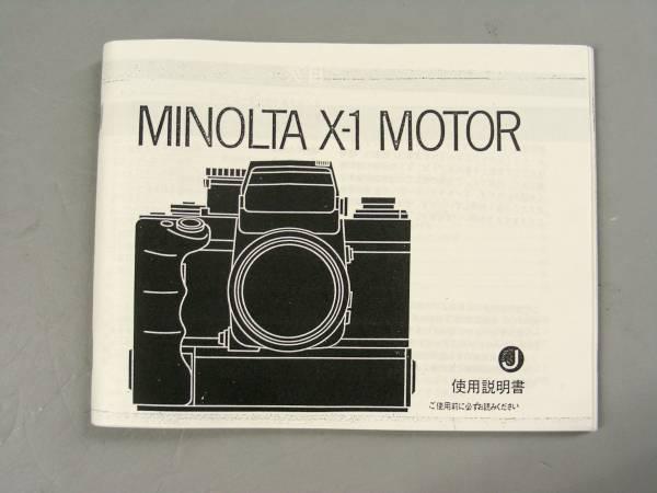 ☆☆MINOLTA/ミノルタX-1モーター取扱説明書コピー☆☆_画像1