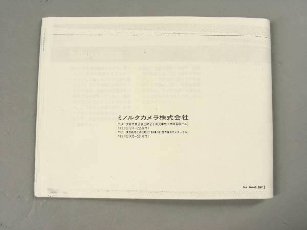 ☆☆MINOLTA/ミノルタX-1モーター取扱説明書コピー☆☆_画像2