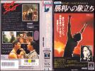 ◆VHS◆勝利への旅立ち(1986)◆米/字幕/ジーン・ハックマン