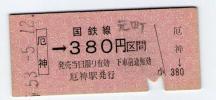 ☆硬券 国鉄 厄神→380円区間 53.5.12☆