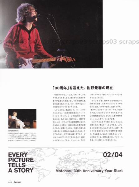 ◆佐野元春/「30周年」を迎えた、佐野元春の現在◆SWITCH VOL.28 2010年5月号 切り抜き