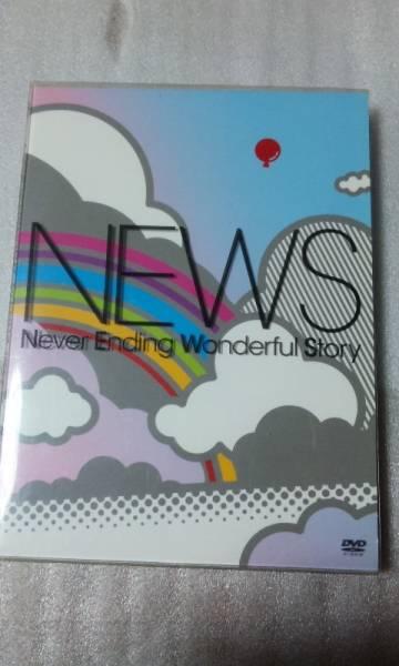NEWS Never Ending Wonderful Story DVD 2007年