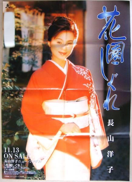 ◎長山洋子 ポスター◆花園しぐれ