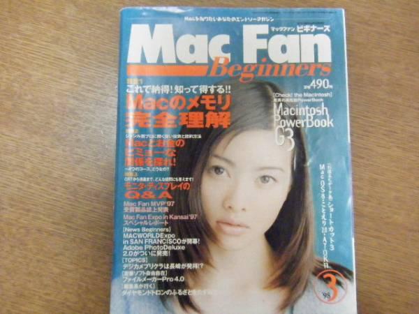 Mac Fan 1998 03_画像1