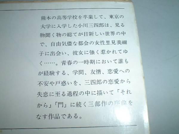 ■文庫本■三四郎 夏目漱石・著_画像2