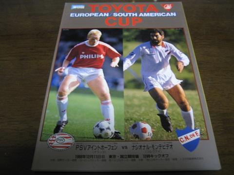 トヨタカッププログラム/PSV×ナシオナル・モンテビデオ1988年