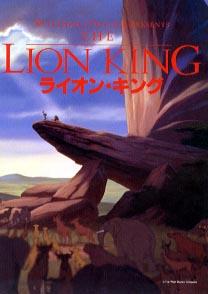 ディズニー【ライオンキング/THE LION KING】映画パンフレット ディズニーグッズの画像