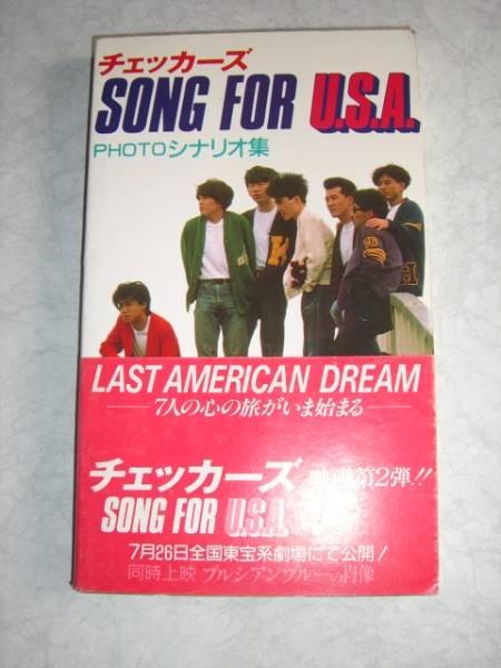 即決!! チェッカーズ SONG FOR U.S.A PHOTOシナリオ集 帯付 ☆