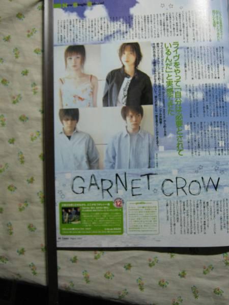 '03【自分が必要とされているとライブで実感】GARNET CROW ♯