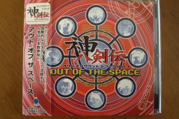 神八剣伝オリジナルサントラ VOL.1~out of the space~帯付き_画像1