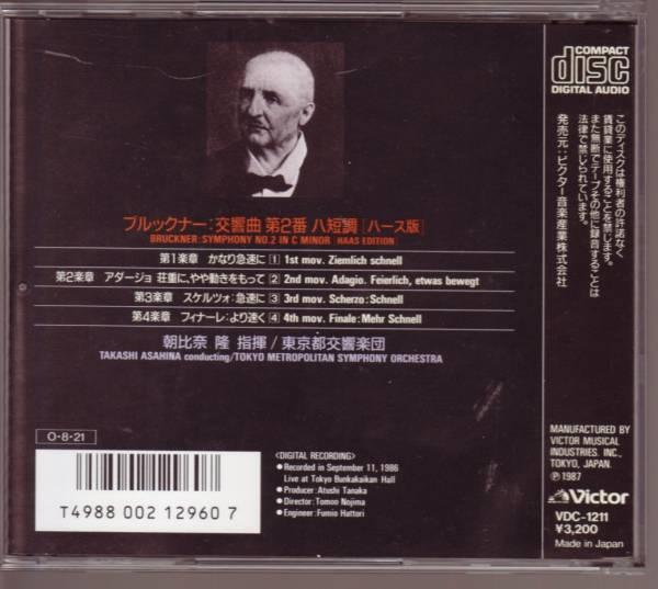 ブルックナー 交響曲第2番[ハース版] 朝比奈隆 東京都交響楽団_画像2