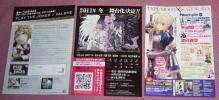★☆非売品 ちらし3枚 Fate/Zero 小田切ほたる VALSHE