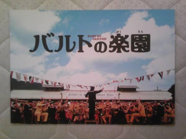 松平健、ブルーノ・ガンツ☆バルトの楽園パンフレット グッズの画像