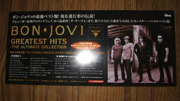 ミニポスターF14 BON・JOVIボンジョヴィ/GREATEST HITS 非売品