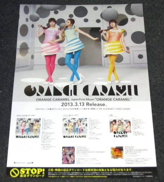 Orange Caramel [ORANGE CARAMEL] 告知ポスター AFTERSCHOOL