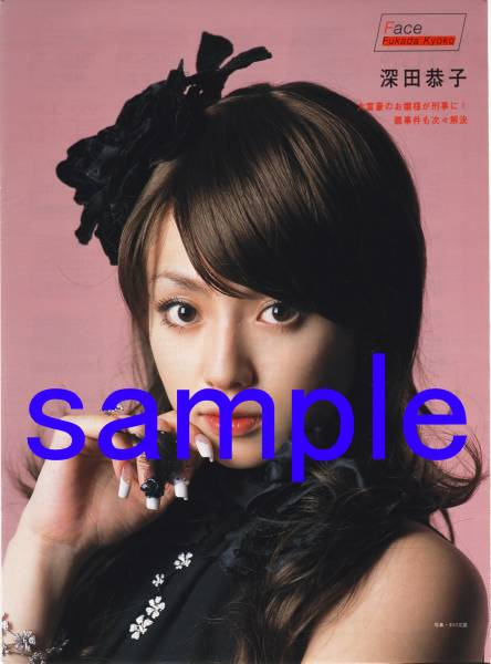 2p3◇月刊TVnavi 2005.2号 切り抜き 深田恭子