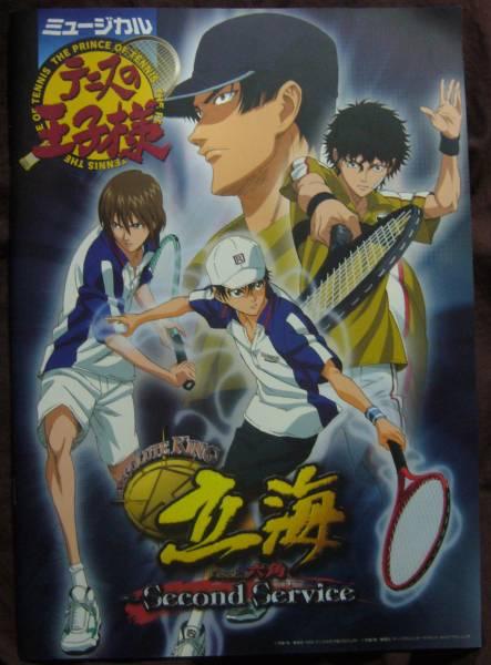 テニミュ パンフ 立海feat.六角~Second Service テニスの王子様
