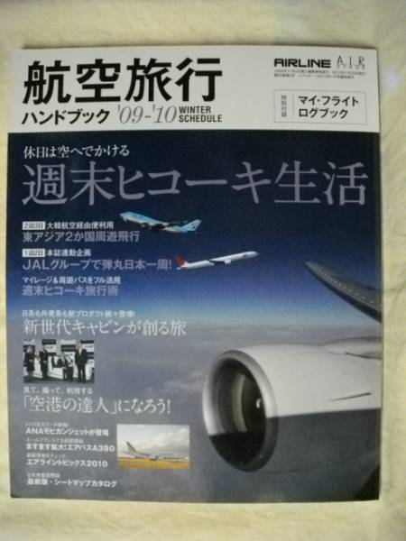 航空旅行ハンドブック 09-10 WINTER SCHEDULE イカロス_画像1