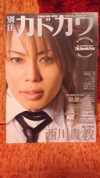 ★別注カドカワ 西川貴教 総力特集号☆T.M.Revolution ライブグッズの画像