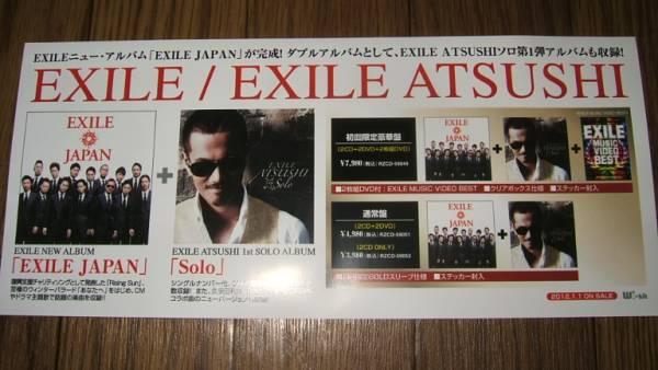 ■ミニポスターCF2■ EXILE/EXILE ATSUSHI 非売品!