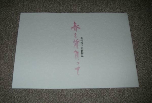 「春を背負って」プレスシート:松山ケンイチ/蒼井優/檀ふみ グッズの画像